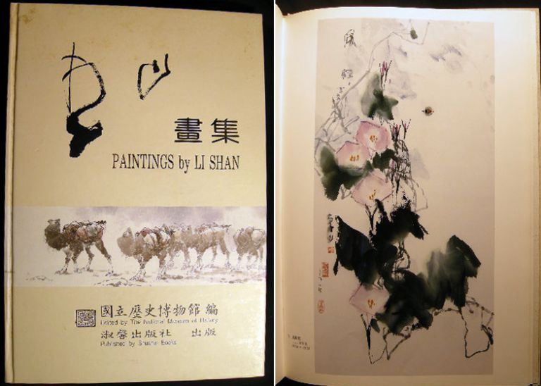 Paintings By Li Shan Edited By the National Museum of History. Li Shan.