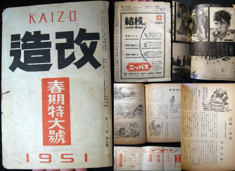 1951 The Kaizo, A Monthly Review of Politics, Literature, Social Affairs, Etc. Japan - 20th Century - Culture.