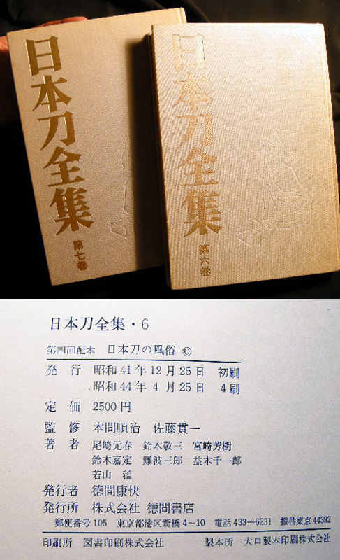 Two Volumes Illustrating the craft of Forging Japanese Swords with Illustrations of Technique and Swords and Weapons and Their Accessories. Japan - Swords - Sword Making - Weapons - Craft.