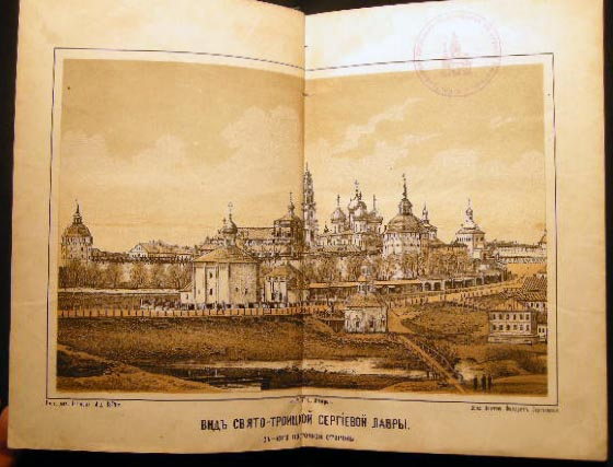 Historical Description of the Cathedral Monastery of Trinity Lavra of St. Sergius. Russia - 19th Century - Eastern Orthodox Religious History - Architecture.