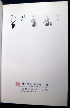 Paintings By Li Shan Edited By the National Museum of History