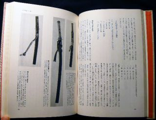 Two Volumes Illustrating the craft of Forging Japanese Swords with Illustrations of Technique and Swords and Weapons and Their Accessories