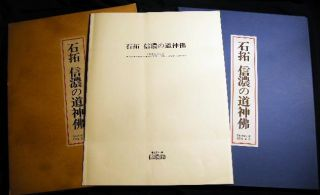 Sekitaku Shinano No Doshinbutsu Ink Rubbings of Roadside Stone-Carved Deities in the Shinano...
